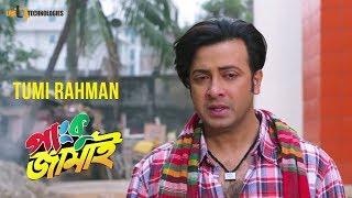 Tumi Rahman | Shakib Khan | Apu Biswas | Panku Jamai Bengali Movie 2018