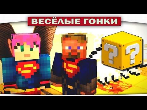 ДВА СУПЕРМЕНА - Весёлые гонки (Lucky Block)
