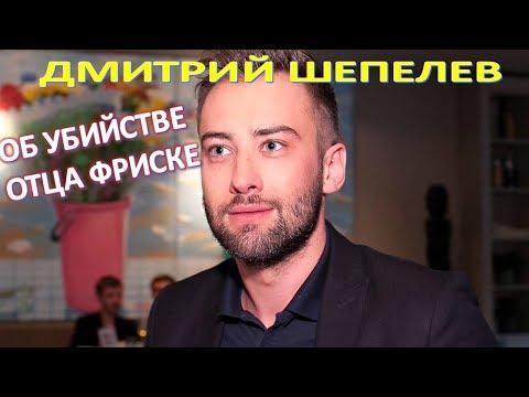 Шепелев об убuйcтвe отца Фриске (27.06.2017)