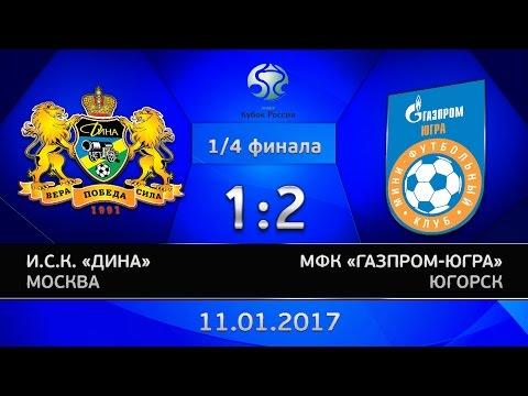 1/4 финал. Дина - Газпром-ЮГРА. 1:2