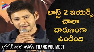 Mahesh Babu Emotional Speech | Bharat Ane Nenu Thank You Meet | Kiara Advani | Koratala Siva