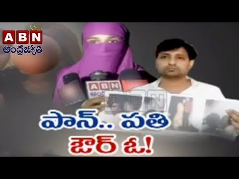 Pan Shop Owner's Wife Lodges Complaint Against Victim In Hyderabad | ABN Telugu