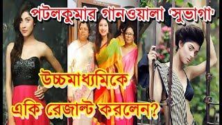 পটলকুমার গানওয়ালার নায়িকার অবাক করা ফল উচ্চমাধ্যমিকে   Potol Kumar Gaanwala actress Adrija Roy