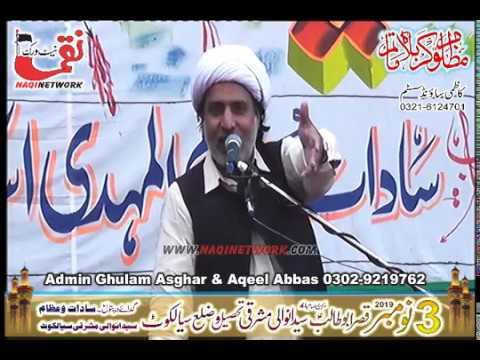 Allama Sir Faraz Haider Abdi 3 November 2019 Yadgar Majlis Aza (Syedan Wali Mashraqi Sialkot)