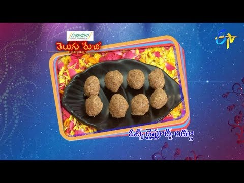 Oats Dryfruits Laddu | Telugu Ruchi | 12th October 2018 | ETV Telugu