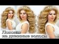 Локоны на длинные волосы.romantic hairstyles