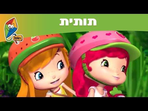 תותית (עונה 8): בת הדודה ההרפתקנית- ערוץ הופ!