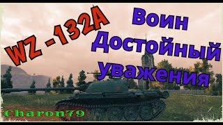WZ 132A - Воин достойный уважения