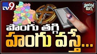 Political Mirchi: టీఆర్ఎస్ పూర్తి మెజార్టీ సాధిస్తుంది అంటోన్న మజ్లిస్