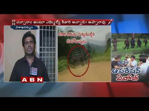 AP DGP RP Thakur Visits Visakha Agency After Araku MLA Demise | ABN Telugu