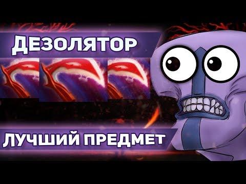 ВОЙД С ДЕЗОЛЯТОРОМ! | FACELESS VOID DOTA 2