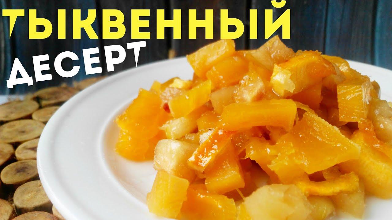 Тыквенный мед рецепт приготовления