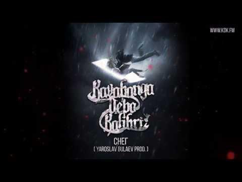 Kavabanga - kavabanga & Depo & kolibri - Снег