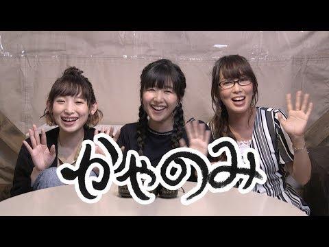 かやのみ#46「日笠さんと南條さんとかやのみ! 後半」 (09月12日 19:45 / 21 users)