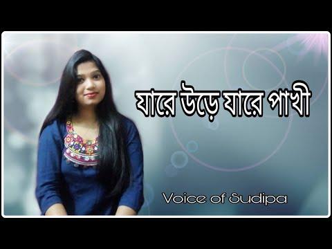 Ja Re Jare Ure Jare Pakhi | Lata Mangeshkar | Unplugged by Sudipa Mukherjee