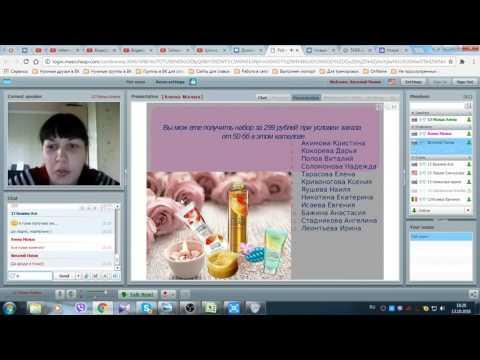 Командный вебинар! Выступление Алёны Малых по продукту и акциям 14.10.16