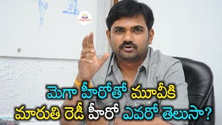 Mega Hero Confirmed Next Movie With Director Maruti | Ramcharan | Allu Arjun | Sai Dharam Tej | #SDT