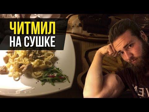 Как правильно делать Читмил или Читдэй на Сушке (Cheat meal, Cheat day)