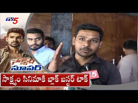 Saakshyam Movie Public Talk | Bellamkonda Sreenivas | Pooja Hegde | TV5 News