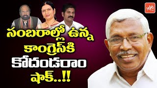 Kodandaram Gives Shock to Telangana Congress Leaders | Uttam Kumar Reddy