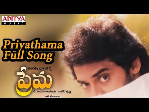 Priyathama Full Song ll Prema Movie ll Venkatesh Revathi