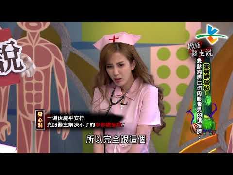 台綜-來自星星的事-20180424-詭話醫生說:【靈魂轉運站!急診病房比你肉眼看見的還擁擠…】