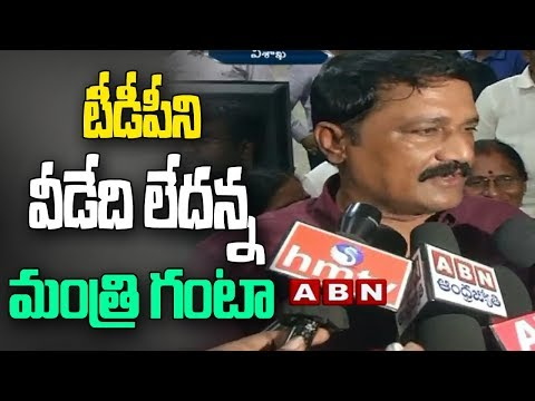 Ganta Srinivasa Rao Gives Clarity Over His Party Changing | ABN Telugu