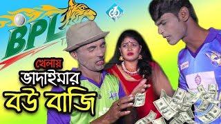 BPL Khelay Bou Baji (বউ বাজি  বিপিএল খেলায়) | Vadaima | Bangla New Comedy2017