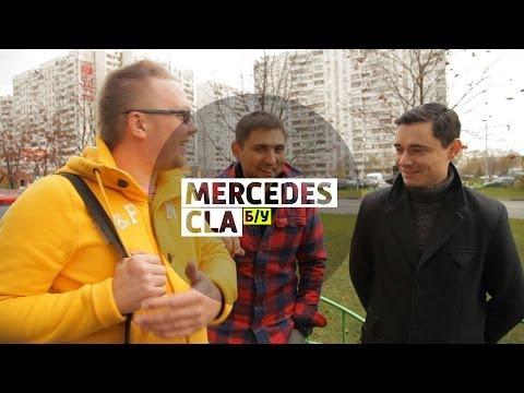 Mercedes-Benz CLA - Большой тест-драйв