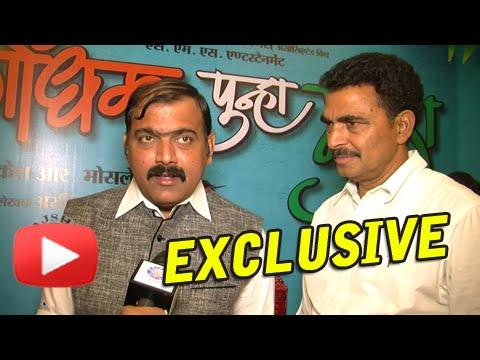 Makrand Anaspure & Sayaji Shinde Jugalbandi - Punha Gondhal...
