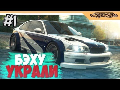 Need for Speed Most Wanted прохождение на русском - УКРАЛИ БЭХУ