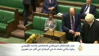 حزب الاستقلال البريطاني يفوز بمقعد ثان في البرلمان