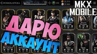 ДАРЮ АККАУНТ ПОДПИСЧИКАМ | ПРОВЕРКА НАБОРОВ ЗА 240 ДУШ | Mortal Kombat X Mobile