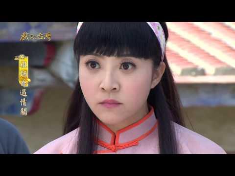 台劇-戲說台灣-祖師爺過情關-EP 05