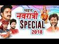 नवरात्र स्पेशल भजन - Navratri Special 2018 Wave Bhakti - Video Jukebox - Devi Geet 2018