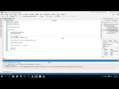 Самоучитель C++ (24 серия) Visual Studio, обработка и редактирование строк Char