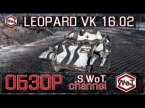 Leopard VK 16.02 - Обзор танка || World of Tanks || S. WoT Channel