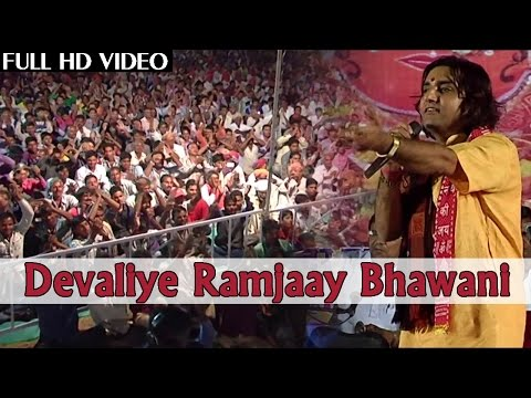 Prakash Mali New Live Bhajan 2015 | devaliye Ramjaay Bhawani Hd Video | Rajasthani New Songs 1080p video