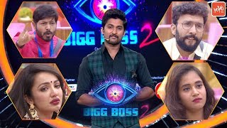 Bigg Boss Telugu Season 2 Episode 14 Highlights | Nani | Kaushal | Deepthi Sunaina