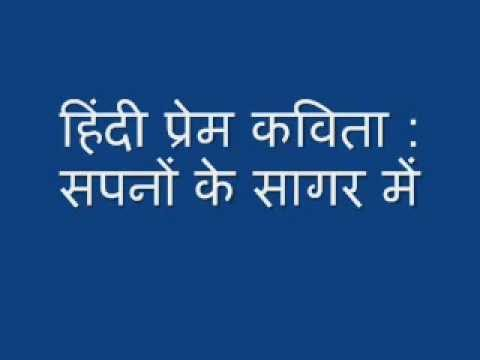 Hindi Love Poem-Sapno ke sagar mein