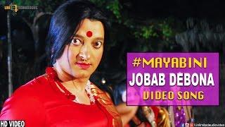 Download Jobab Debona (Video Song) | Symon Sadik | Airin | Mayabini Bengali Movie 2017 3Gp Mp4