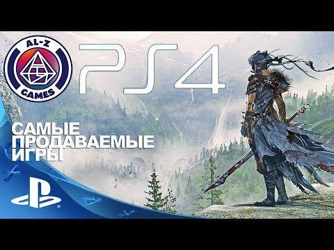 Топ 10 Самые Продаваемые ИГРЫ на PlayStation 4 (PS4) обзор, лучшие игры на PS4 Pro