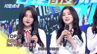 「吃CD idol」Red Velvet清唱無壓力 絕對音感中文猜歌萌萌der|我愛偶像 Idols of Asia 獨家專訪