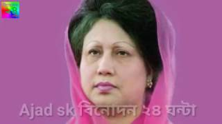 বাংলা দেশ প্রধান মন্ত্রী বেগম খালেদা জিয়ার জীবন কাহিনী / Minister Begum Khaleda Zia Life Story