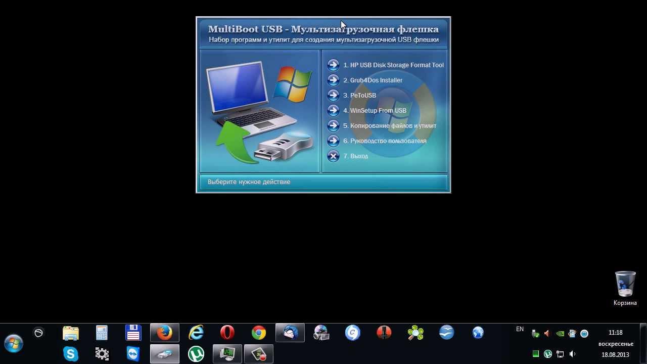 Multiboot usb или мультизагрузочная флешка своими руками