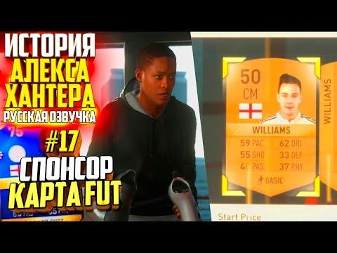 ПЕРВЫЙ СПОНСОР и КАРТА FUT | АЛЕКС ХАНТЕР | ИСТОРИЯ FIFA 17 | #17 (РУССКАЯ ОЗВУЧКА)