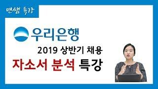 [면쌤특강] 2019 상반기 우리은행 행원 자기소개서 특강 전격 공개! (feat.합소서)