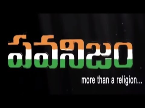 Pawanism Telugu Movie Official Trailer