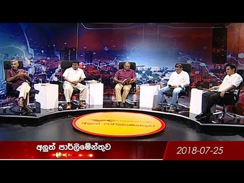 Aluth Parlimenthuwa - 25th July 2018