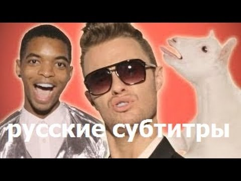 Bart Baker Parodies : #47 - (русские субтитры) Robin Thicke 'blurred Lines' Parody video